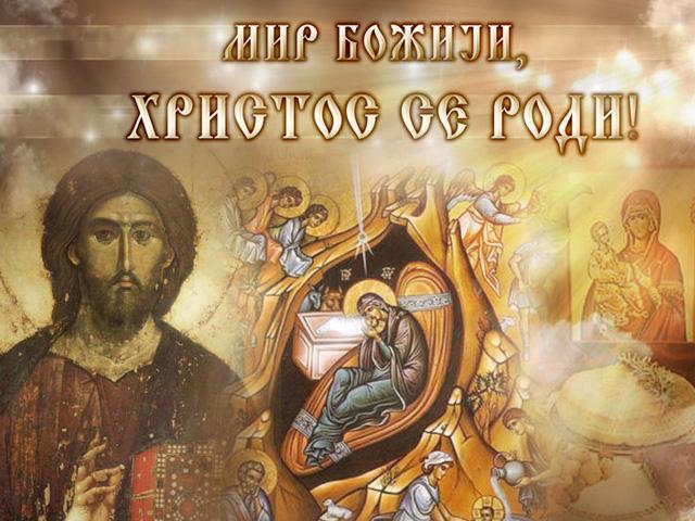božićne pravoslavne čestitke Danas je pravoslavni Božić, najradosniji hrišćanski praznik  božićne pravoslavne čestitke